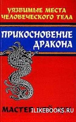 Книга Хей Лун - Прикосновение дракона. Уязвимые места человеческого тела