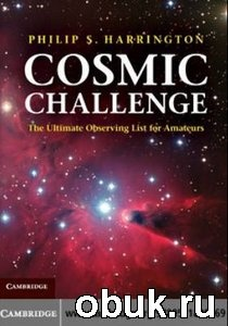 Книга Cosmic Challenge:  The Ultimate Observing List for Amateurs
