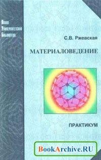 Книга Материаловедение. Практикум.