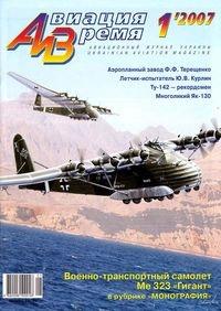 Журнал Журнал Авиация и время №1 (январь 2007)