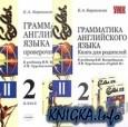 Книга Грамматика английского языка. 2 класс. К учебнику Богородицкой, Л.В...
