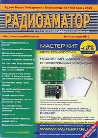 Журнал Радиоаматор №5, 2010