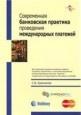 Книга Современная банковская практика проведения международных платежей