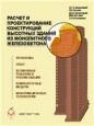 Книга Расчет и проектирование конструкций высотных зданий из монолитного