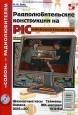 Книга Радиолюбительские конструкции на PIC-микроконтроллерах. 3