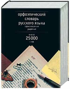 Книга Орфоэпический словарь русского языка: Произношение. Ударение