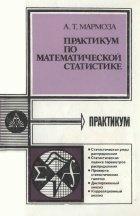 Книга Практикум по математической статистике
