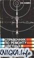 Книга Справочник по ремонту цветных телевизоров