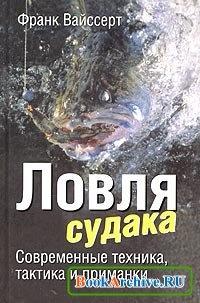 Книга Ловля судака