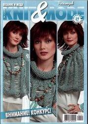 Журнал Knit & Mode №1 2009