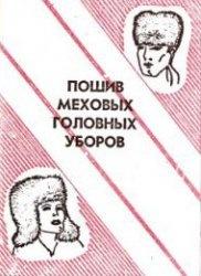 Журнал Пошив меховых головных уборов