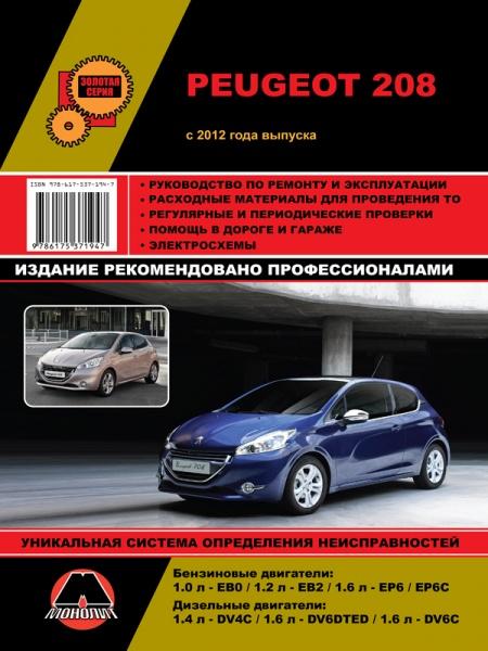 Книга Руководство по ремонту Peugeot 208