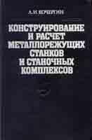 Книга Конструирование и расчет металлорежущих станков