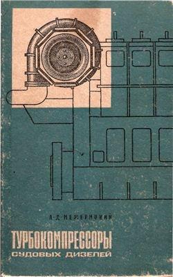 Книга Турбокомпрессоры судовых дизелей