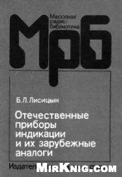 Книга Отечественные приборы индикации и их зарубежные аналоги: Справочник
