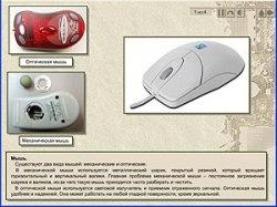 """Книга Интерактивный самоучитель""""Сборка имодернизация компьютера"""""""