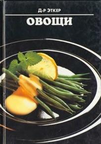 Книга Овощи
