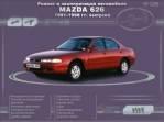 Книга Мультимедийное руководство по ремонту и эксплуатации автомобиля Mazda 626 (1991-1998 г. выпуска)
