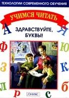 Книга Учимся читать. Здравствуйте, буквы