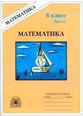 Книга Математика, Рабочая тетрадь для 6 класса, В 2-х частях, Ч. I., Миндюк М. Б., Рудницкая В.Н., 2014