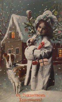С Рождеством.