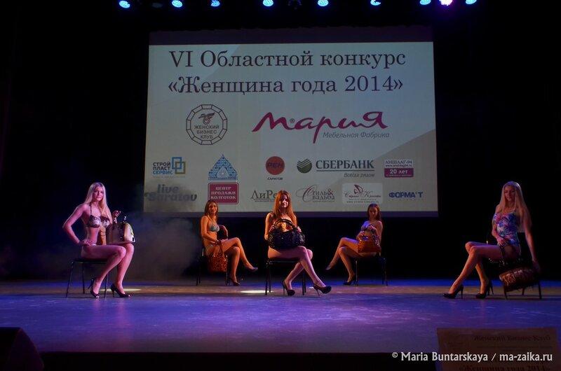 Конкурс женщина года голосование