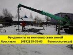 Строительство фундаментов на винтовых сваях зимой в Ярославской области.jpg