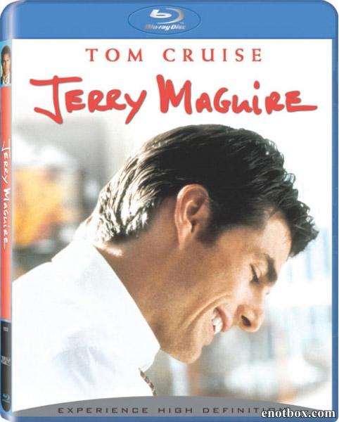Джерри Магуайер / Jerry Maguire (1996/BDRip)