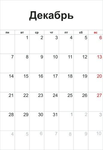 декабрь 2015 календарь