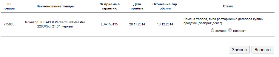 2014-12-17 11_16_55-Проверка статуса товара, сданного на гарантийное обслуживание.png