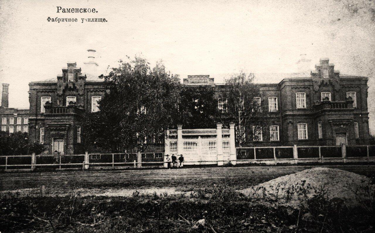 Фабричное училище