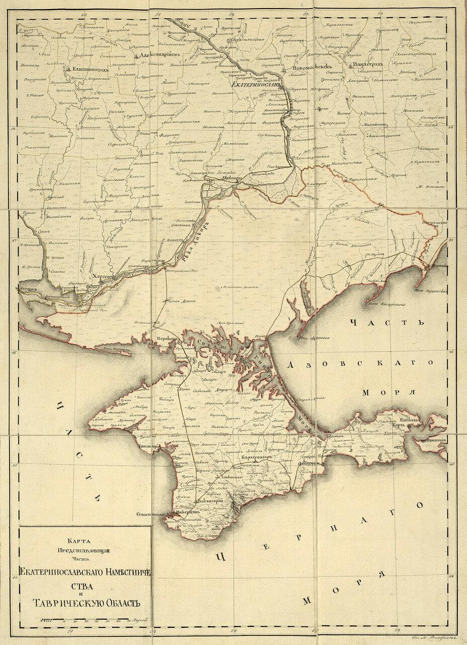 06. Карта Екатеринославского наместничества и Таврической области