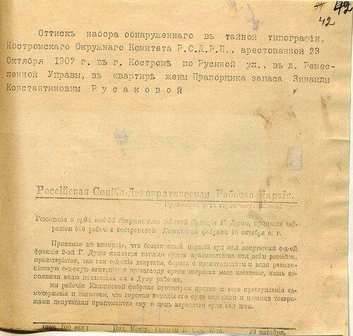 ГАКО, ф. 749, оп. 1, д. 278. л. 42.