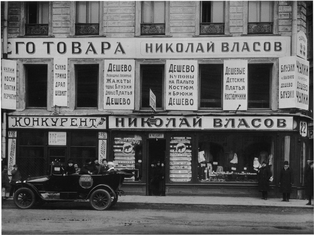Nikolai Vlasov clothing store, Leningrad, 1920s.jpg
