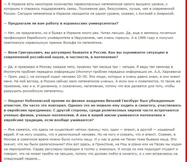 Откровение Синая, 02.01.2015, Яков Синай, математик(4).jpg