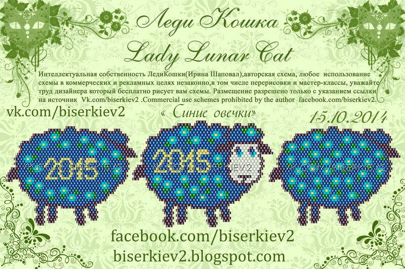 Синие овечки.jpg