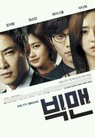 Big Man (Korean Drama)