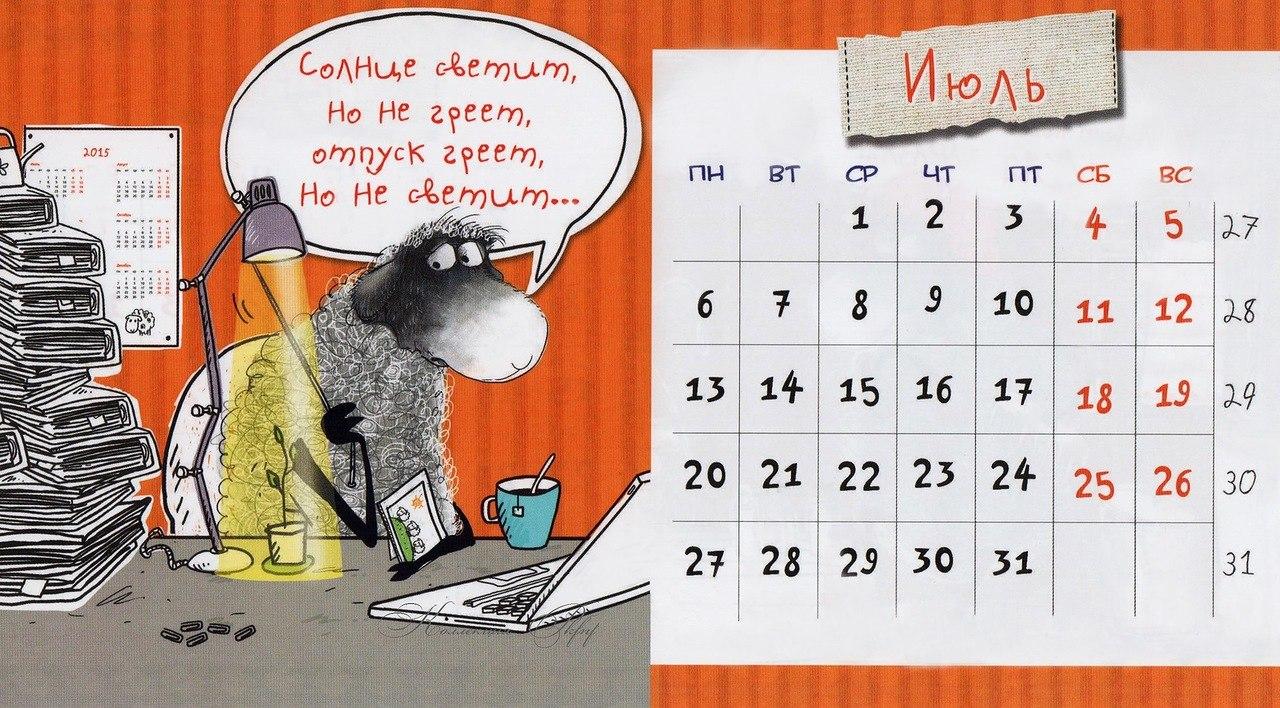 Картинки смешного календаря