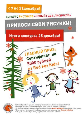 Red Fox Kids объявляет конкурс детского рисунка