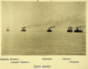 Суда соединенной эскадры (в правой колонне слева направо) крейсера I-го ранга Владимир Мономах и  Адмирал Нахимов; канонерские лодки Гремящий, Кореец, Отважный - во время учений