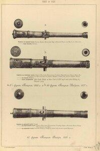 140 -141. 5,5 фунт. Пищаль, 1563 г. и 68 фунт. Пищаль Инброг, 1577