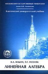 Книга Линейная алгебра, Ильин В.А., Позняк Э.Г., 1999