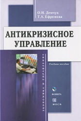 Книга Антикризисное управление, Демчук О.Н., Ефремова Т.А., 2009