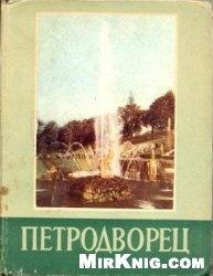 Книга Петродворец