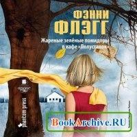 Книга Жареные зеленые помидоры в кафе Полустанок - Аудиокнига