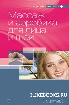 Книга Епифанов Виталий - Массаж и аэробика для лица и шеи