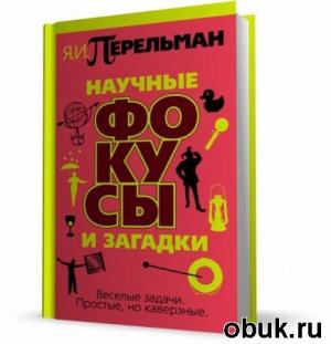 Книга Я. И. Перельман. Научные фокусы и загадки (rtf, fb2)
