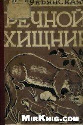 Книга Речной хищник