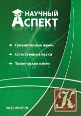 Журнал Книга Научный аспект № 1 2014 Том 2