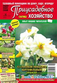 Журнал Приусадебное хозяйство (Украина) №8, 2014